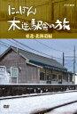 にっぽん木造駅舎の旅 【東北・北海道編】 [ (趣味/教養) ]