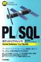 PL/SQL ポケットリファレンス [OracleDatabase11g/10g対応] Oracle Database 11g/10g対応 (Pocket reference) [ IPイノベーショ..