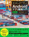 ほんきで学ぶAndroidアプリ開発入門 第2版 Android Studio、Android SD