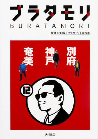 ブラタモリ 12 別府 神戸 奄美 [ NHK「ブラタモリ」制作班 ]