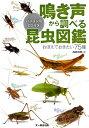 鳴き声から調べる昆虫図鑑 おぼえておきたい75種 パソコン用CD付き [ 高嶋清明 ]
