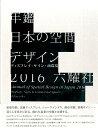 年鑑日本の空間デザイン(2016) ディスプレイ・サイン・商環境