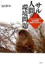 サルと人間の環境問題