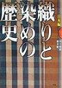 織りと染めの歴史(日本編) [ 河上繁樹 ]