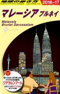 地球の歩き方(D 19(2016〜2017年) マレーシア