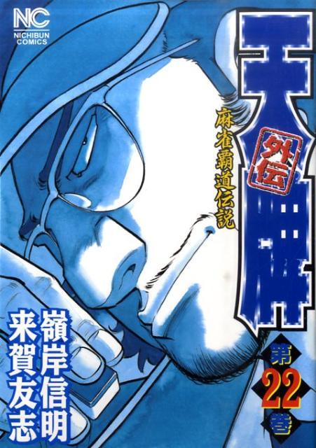 天牌外伝(22) 麻雀覇道伝説 (ニチブンコミックス) [ 嶺岸信明 ]