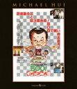 Mr.BOO!ギャンブル大将【Blu-ray】 [ リッキー
