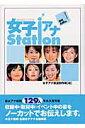 女子アナstation(On air編)
