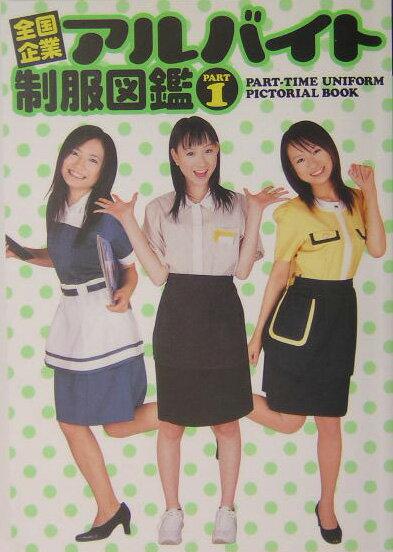全国企業アルバイト制服図鑑(part 1)