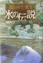 龍のすむ家(2) [ クリス・ダレーシー ]