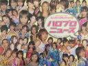 Hello! project 2004みんな大好き、チュッ!(6)