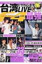 台湾ドラマ&シネマlive(vol.3)