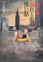 東京伝説(溺れる街の怖い話)