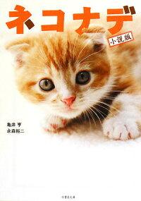 ネコナデ書籍化 通販 トラの可愛い写真満載!