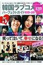 韓国ラブコメパーフェクトガイド(09→10)