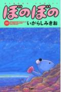 ぼのぼの(21) (バンブーコミックス) [ いがらしみきお ]