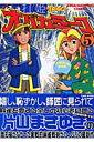 打姫オバカミーコ(5) (近代麻雀コミックス) [ 片山まさゆき ]