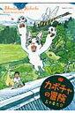 カボチャの冒険 (バンブーコミックス) [ 五十嵐大介 ]