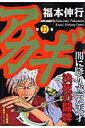 アカギ(21) 闇に降り立った天才 (近代麻雀コミックス) [ 福本伸行 ]