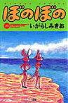 ぼのぼの(31) (Bamboo comics) [ いがらしみきお ]