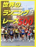 世界のランニングレース500 [ 小貝哲夫 ]
