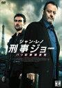 ジャン・レノ 刑事ジョー パリ犯罪捜査班 DVD-BOX [ ジャン・レノ ]