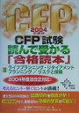 CFP試験読んで受かる「合格読本」(2004年度版 2)