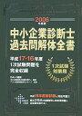 中小企業診断士過去問解体全書(2006年度版)