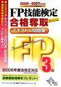 FP技能検定合格奪取テキスト&問題集3級(2006ー2007年度版)