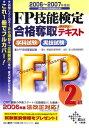 FP技能検定2級合格奪取テキスト(2006〜2007年度版)