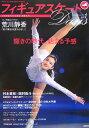 フィギュアスケートdays(vol.1)