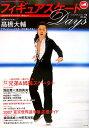 フィギュアスケートdays(vol.2)