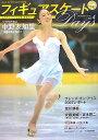 フィギュアスケートdays(vol.4)