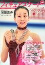フィギュアスケートdays(vol.6)