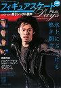 フィギュアスケートdays plus(2008ー2009 男子シングル読本)
