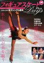 フィギュアスケートdays plus(2008ー2009 女子シングル読本)