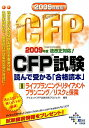 CFP試験読んで受かる「合格読本」(2009年度版 2)
