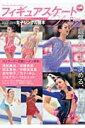 フィギュアスケートdays plus(2009ー2010 女子シング)