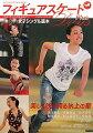 フィギュアスケートDays Plus(2010-2011 女子シング)
