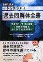 【送料無料】中小企業診断士過去問解体全書(平成23年度版)