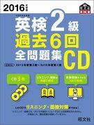2016年度版 英検2級 過去6回全問題集CD (旺文社英検書)