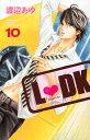 L DK(10) [ 渡辺あゆ ]