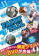 月刊 FAIRY TAIL コレクション Vol.11 [ 真島 ヒロ ]