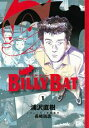 BILLY BAT(1) (モーニング KC) 浦沢 直樹