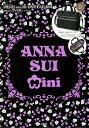 2WAYショルダーバッグVer. ANNA SUI mini 10th ANNI ([バラエティ])