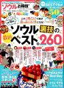 ソウルお得技ベストセレクション (晋遊舎ムック お得技シリーズ 099)