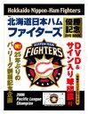 【予約】 北海道日本ハムファイターズ優勝記念DVD BOOK