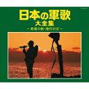 日本の軍歌大全集 〜若鷺の歌・海行かば〜 [ (国歌/軍歌) ]