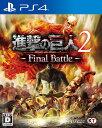 進撃の巨人2 - Final Battle - PS4版...