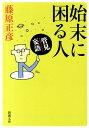 管見妄語 始末に困る人 (新潮文庫) [ 藤原 正彦 ]